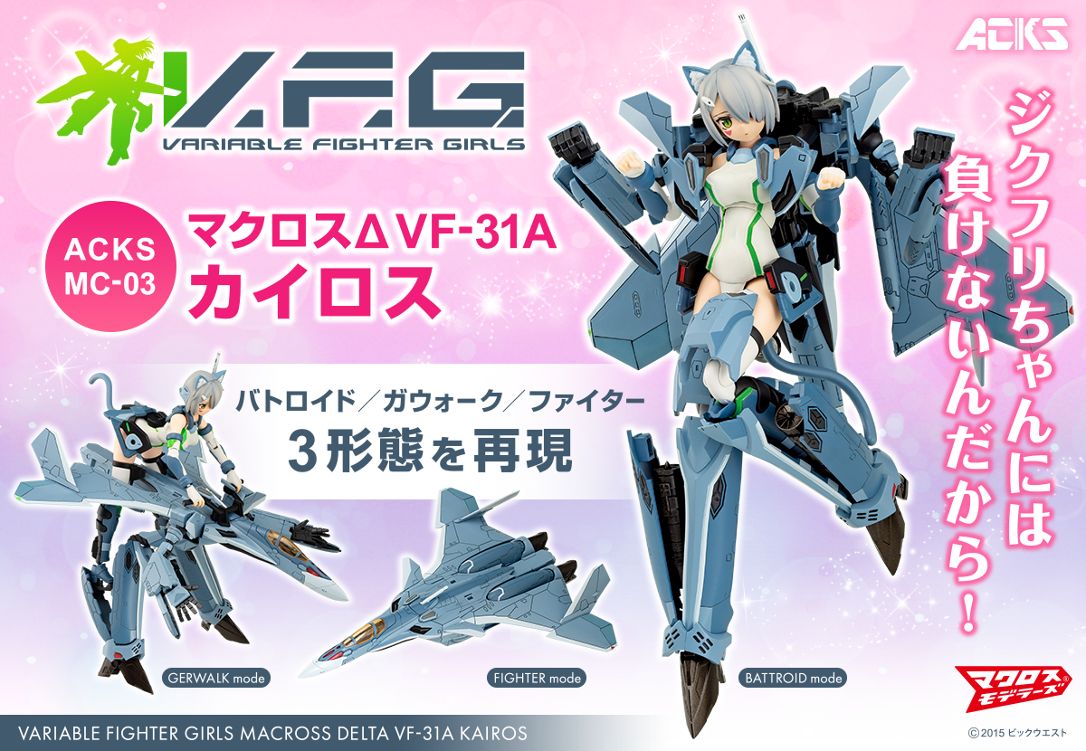 V.F.G. マクロスΔ VF-31A カイロス