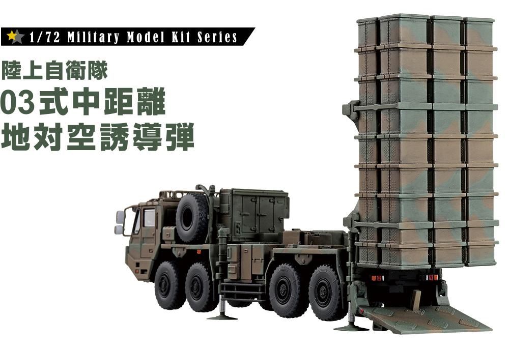 陸上自衛隊 03式中距離地対空誘導弾|株式会社 青島文化教材社