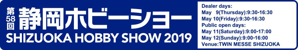 Shizuoka Hobby Show 2020.Shizuoka Hobby Show 2019 New Products Info Aoshima English