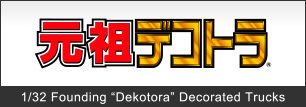 1/32 THE ORIGINATOR OF DEKOTORA
