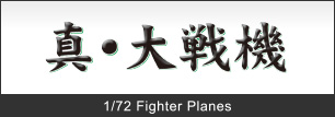 1/72 TRUE FIGHTER PLANES OF WWII