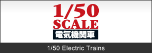 1/50 ELECTRIC LOCOMOTIVE