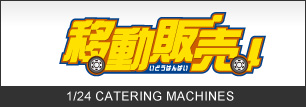 1/24 CATERING MACHINES