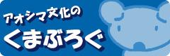 アオシマ文化のくまぶろぐ