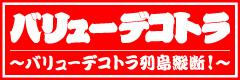 バリューデコトラ ~バリューデコトラ列島縦断!~