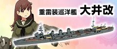 艦娘 重雷装巡洋艦 大井改
