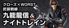 武装戦線 九能龍信&ナイトトレイン