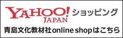 青島文化教材社オンラインショップはこちら