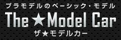 ザ・モデルカーシリーズ
