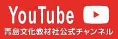 青島文化教材社公式チャンネル
