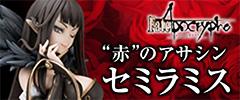"Fate/Apocrypha 1/8スケール フィギュア ""赤""のアサシン セミラミス"