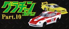1/64 ダイキャストミニカー グラチャンコレクション Part.10(12個入BOX)