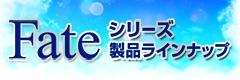Fateシリーズ 製品ラインナップ