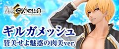 Fate/EXTELLA 1/8スケール フィギュア ギルガメッシュ 賛美せよ魅惑の肉美ver.
