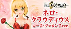 Fate/EXTELLA 1/8スケール フィギュア ネロ・クラウディウス ローズ・ヴァカンスver.