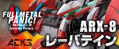 フルメタル・パニック!IV 1/48スケール プラモデル ARX-8 レーバテイン