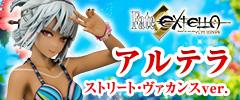 Fate/EXTELLA 1/8 アルテラ ストリート・ヴァカンスver.