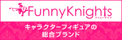 キャラクターフィギュアの総合ブランド「Funny Knights」公式ページ