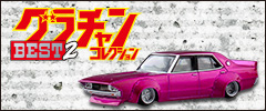 1/64 ダイキャストミニカー グラチャンコレクション BEST 2