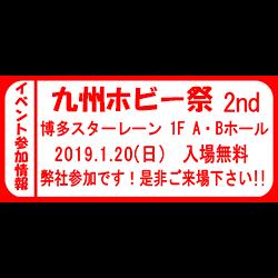 kyushu2019