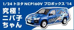 1/24 トヨタ NCP160V プロボックス '14 究極!ニパ子ちゃん