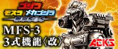 ゴジラ×モスラ×メカゴジラ 東京SOS MFS-3 3式機龍〈改〉