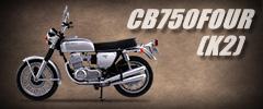 Honda CB750FOUR(K2)