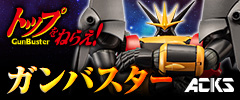 gunbuster_banner