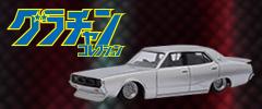 1/64 ダイキャストミニカー グラチャンコレクション Part.11(12個入BOX)