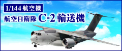 航空自衛隊 C-2輸送機