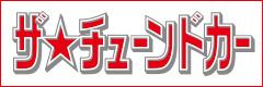 ザ・チューンドカーシリーズ