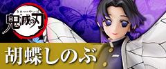 鬼滅の刃 1/7 胡蝶しのぶ