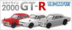 ザ・スナップキット ニッサン スカイライン 2000GT-R