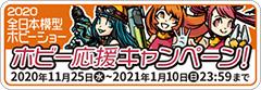全日本模型ホビーショー ホビー応援キャンペーン