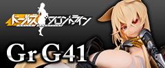ドールズフロントライン 1/7 Gr G41