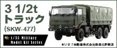3 1/2tトラック(SKW-477)