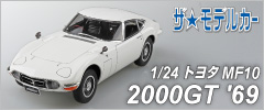 1/24 トヨタ MF10 2000GT '69