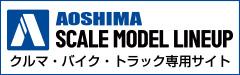 AOSHIMA SCALE MODEL LINEUP