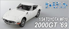 1/24 TOYOTA MF10 2000GT '69
