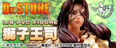 Dr.STONE 1/9 獅子王司